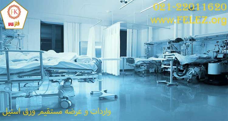 کاربرد ورق استیل در ساخت تجهیزات پزشکی