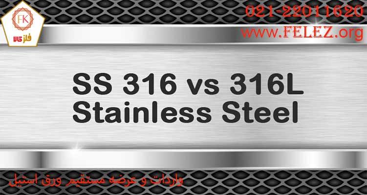 چه تفاوت هایی میان ورق استیل 316 و 316L وجود دارد ؟