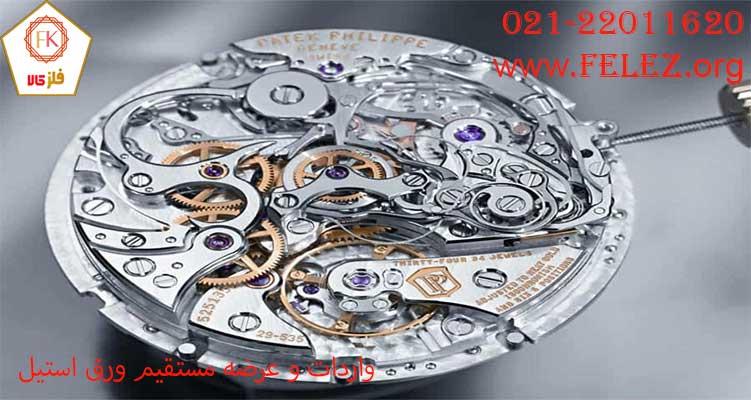 استنلس استیل در ساعت سازی