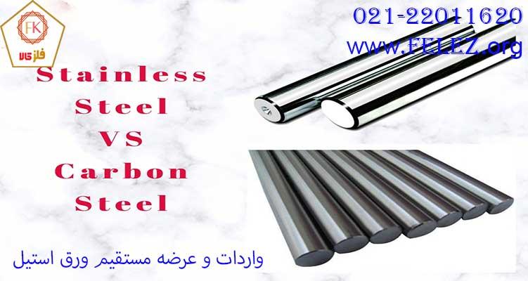 مقایسه فولاد زنگ نزن و فولاد کربنی